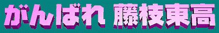 藤枝東高校サッカー部