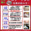 効果コラーゲン急性ケガのサムネイル
