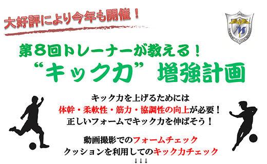 """トレーナーが教える!""""キック力""""増強計画"""