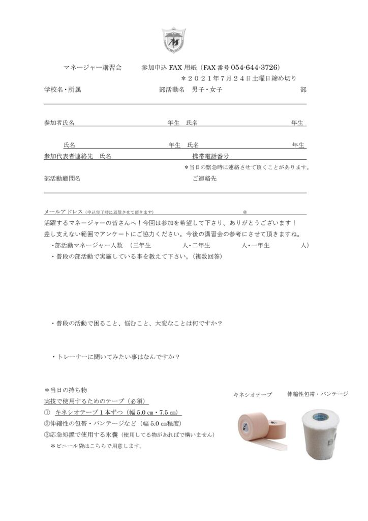 マネージャー講習会参加申込FAX用紙のサムネイル
